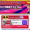 バイク査定ドットコムの口コミ・評判とは?