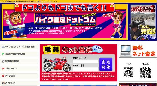 バイク査定ドットコムの口コミと評判
