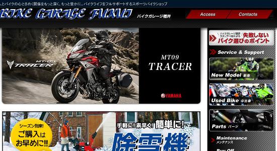 バイクガレージ福井の口コミと評判