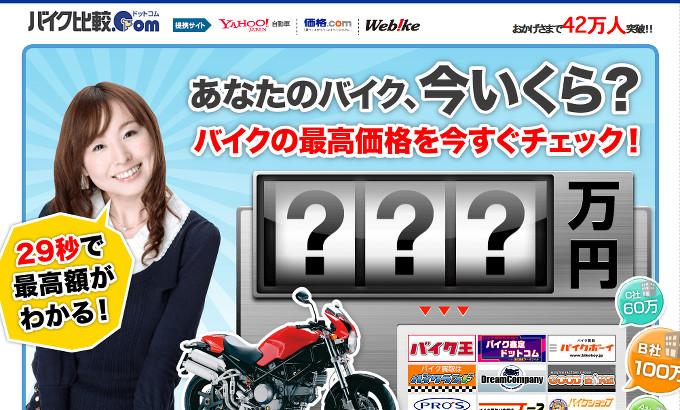 バイク比較.comの画像