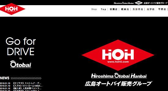広島オートバイ販売の口コミと評判