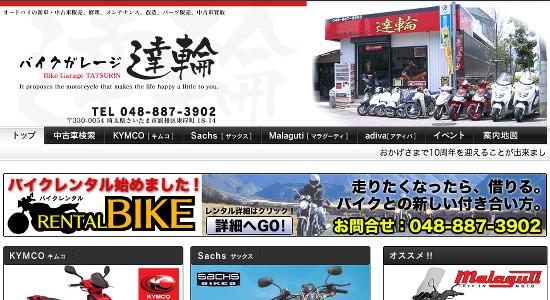 バイクガレージ達輪の口コミと評判